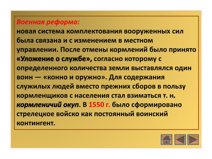 Военная реформа: