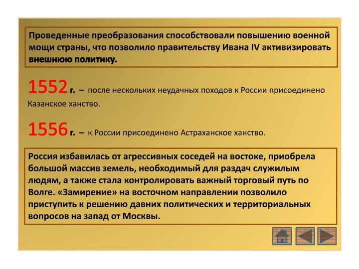 Проведенные преобразования способствовали повышению военной мощи страны, что позволило правительству Ивана IV активизировать