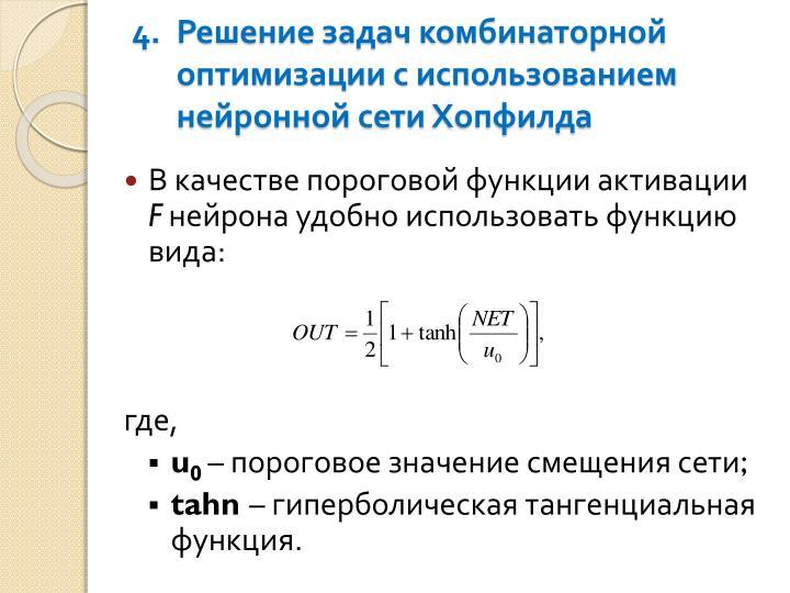 Решение задач комбинаторной оптимизации с использованием нейронной сети