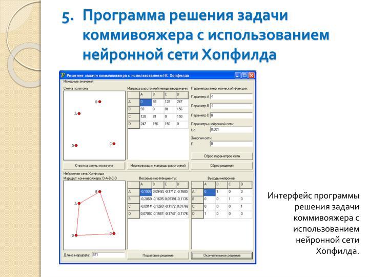 Программа решения задачи коммивояжера с использованием нейронной сети
