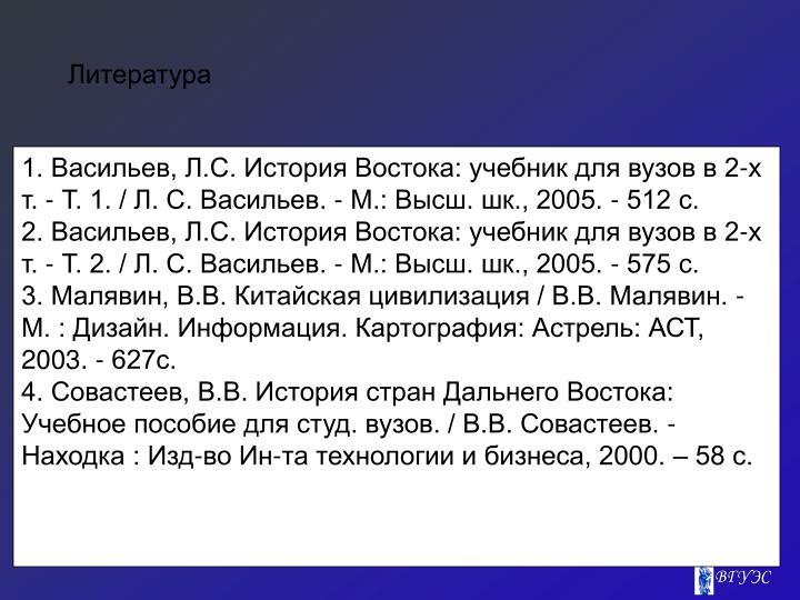 1. , ..  :     2- . - . 1. / . . . - .: . ., 2005. - 512 .