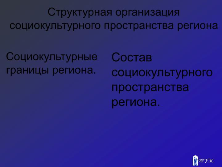Социокультурные границы региона.