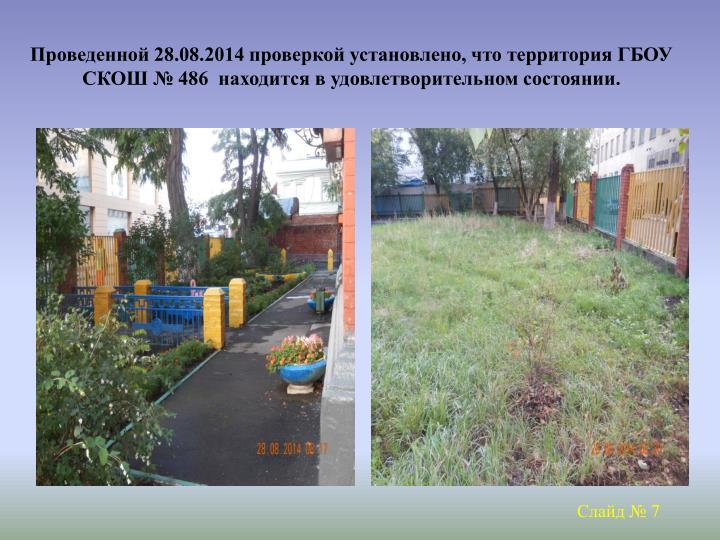 Проведенной 28.08.2014 проверкой установлено, что территория ГБОУ СКОШ № 486  находится в удовлетворительном состоянии.