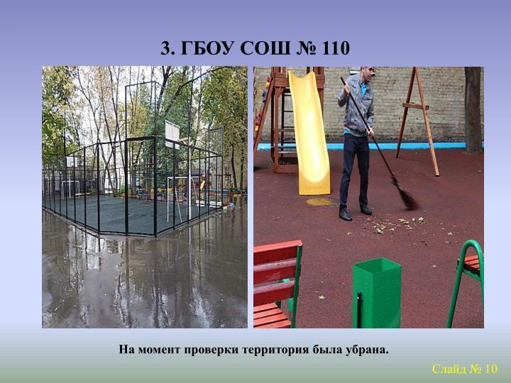 3. ГБОУ СОШ № 110