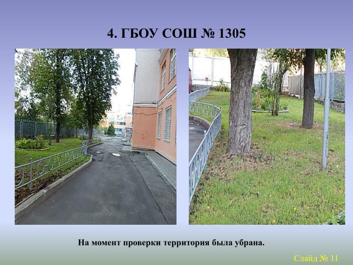 4. ГБОУ СОШ № 1305