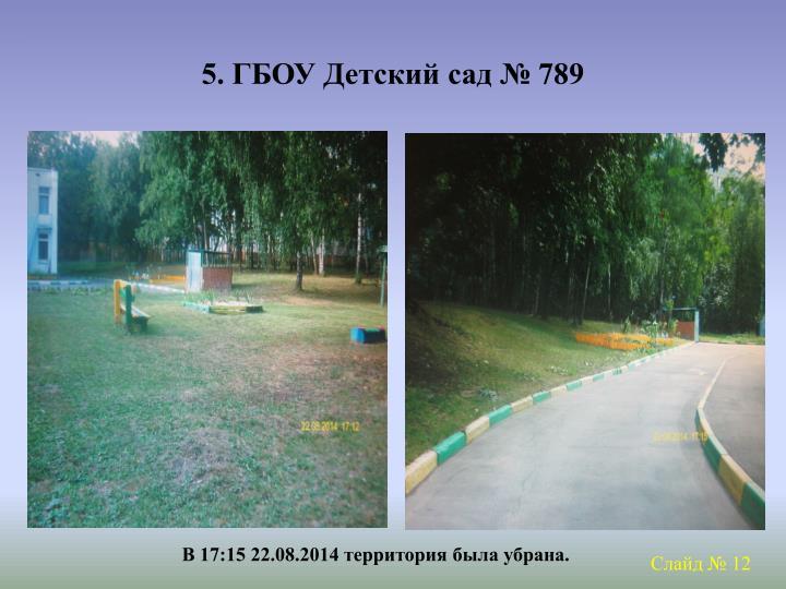 5. ГБОУ Детский сад № 789