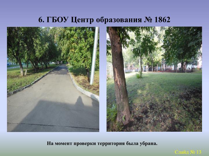 6. ГБОУ Центр образования № 1862