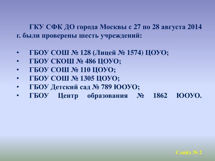 ГКУ СФК ДО города Москвы с 27 по 28 августа 2014 г. были проверены шесть учреждений: