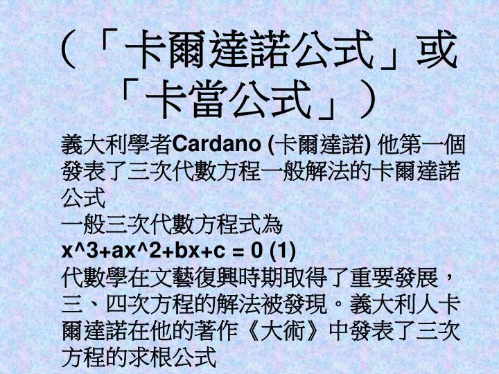 (「卡爾達諾公式」或「卡當公式」)