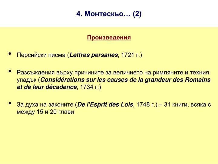 4. Монтескьо… (2)