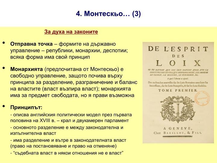 4. Монтескьо… (3)