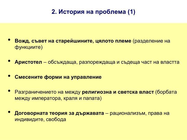 2. История на проблема (1)