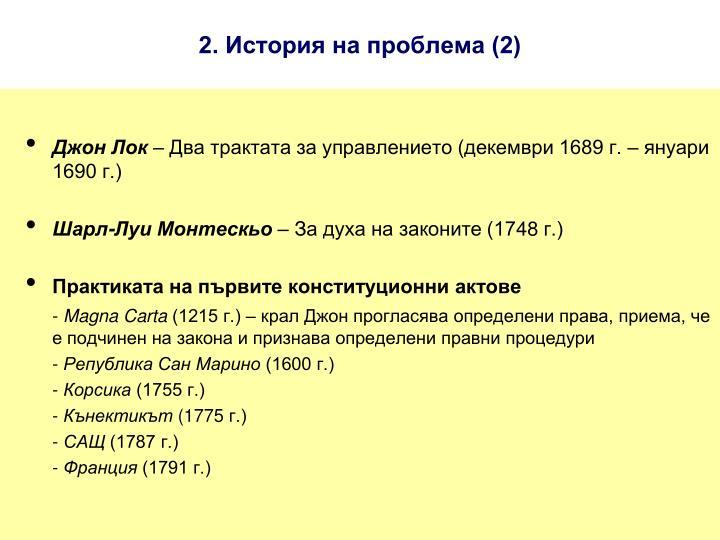 2. История на проблема (2)