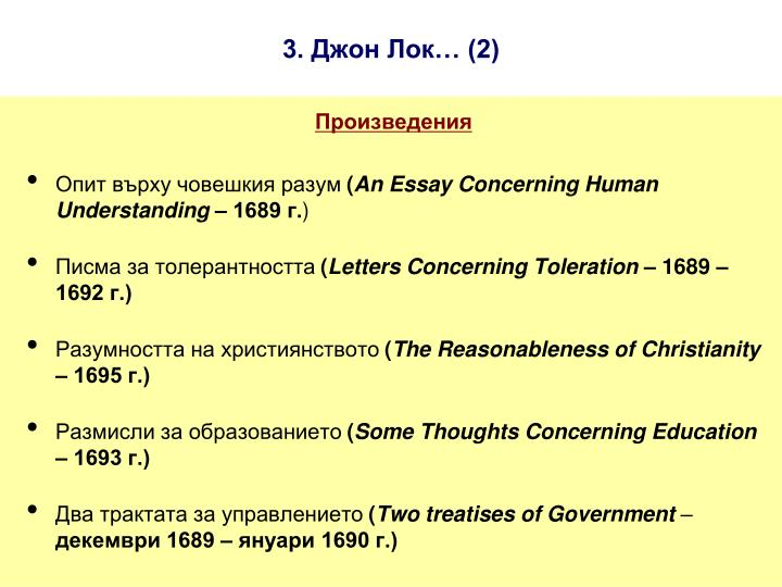 3. Джон Лок… (2)