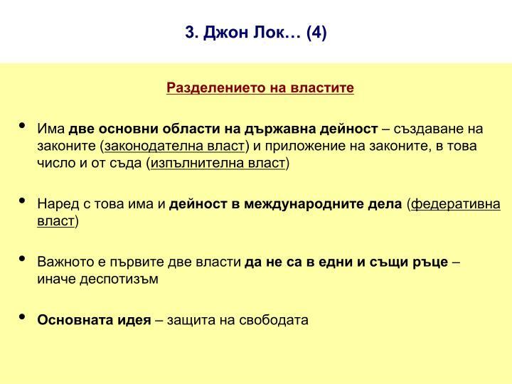 3. Джон Лок… (4)