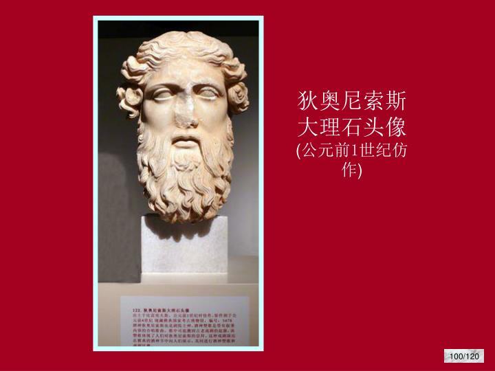 狄奥尼索斯大理石头像