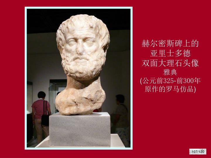 亚里士多德双面大理石头像