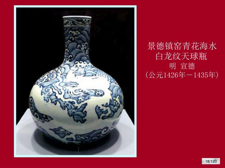 景德镇窑青花海水白龙纹天球瓶