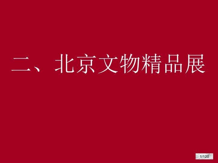 二、北京文物精品展