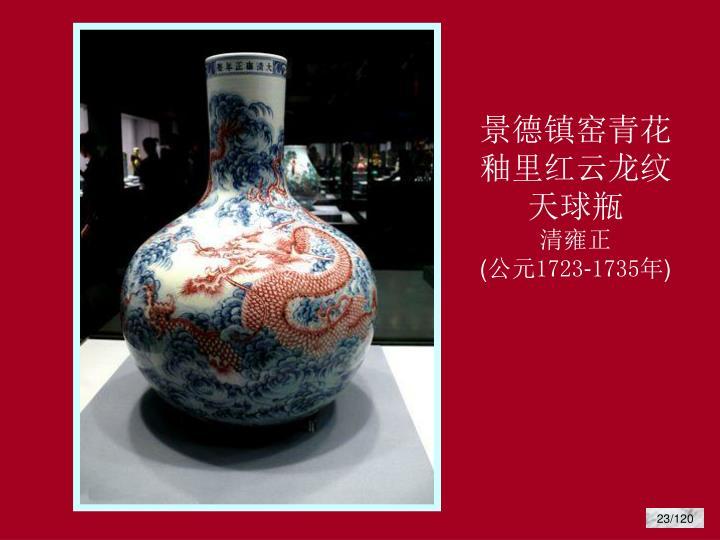 景德镇窑青花釉里红云龙纹天球瓶