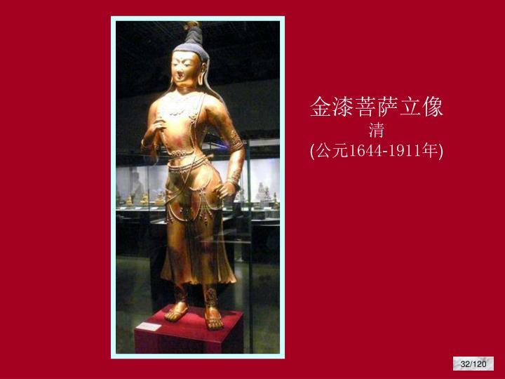 金漆菩萨立像