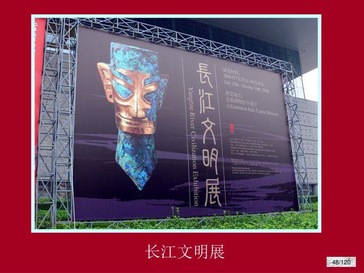 长江文明展