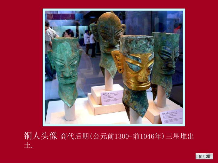 铜人头像 商代后期