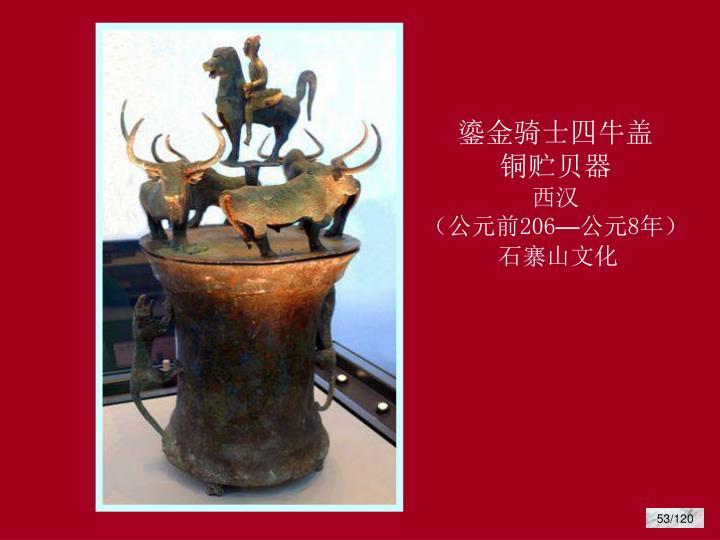 鎏金骑士四牛盖铜贮贝器