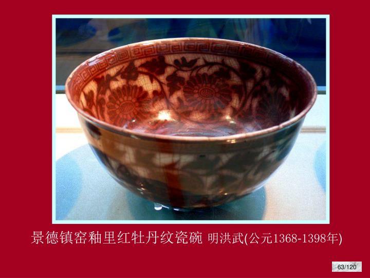 景德镇窑釉里红牡丹纹瓷碗