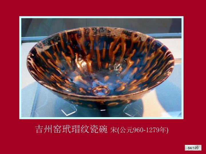 吉州窑玳瑁纹瓷碗