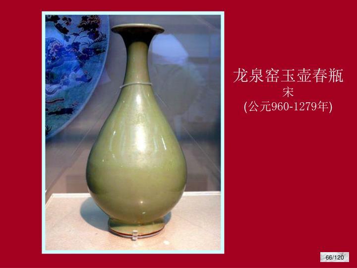 龙泉窑玉壶春瓶