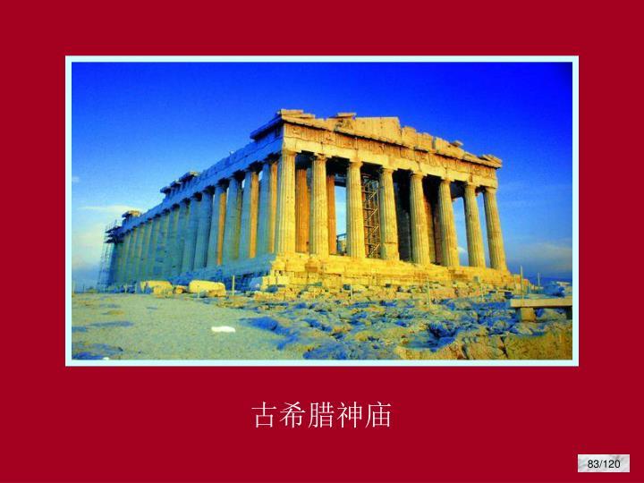 古希腊神庙