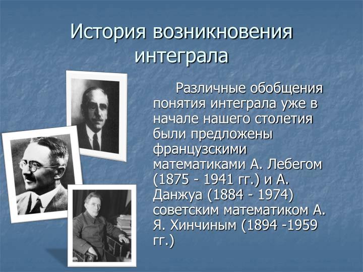 История возникновения интеграла