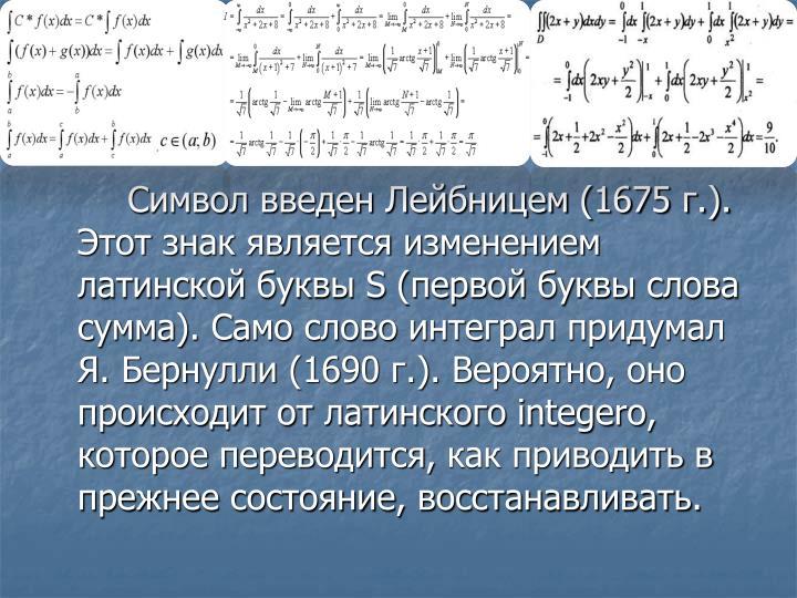 (1675 .).       S (   ).     .  (1690 .). ,     integero,