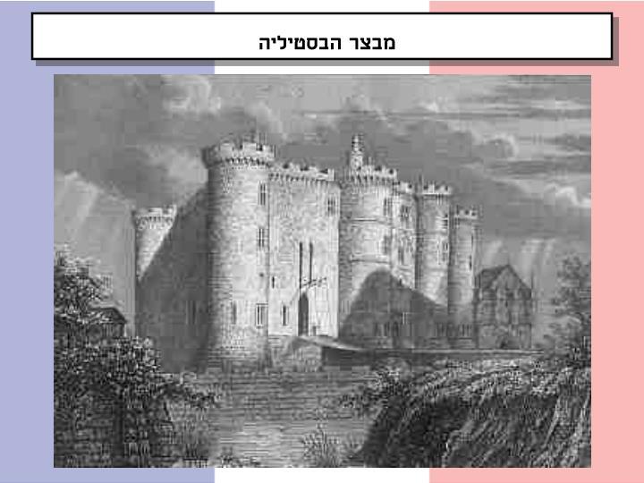 מבצר הבסטיליה