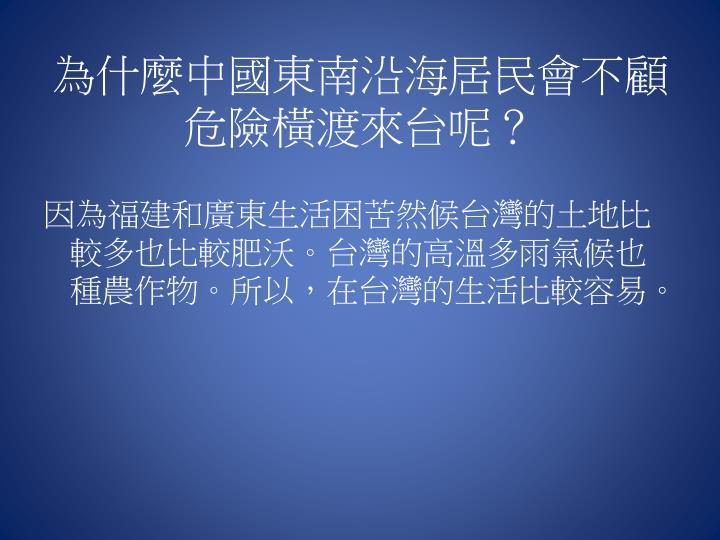 為什麼中國東南沿海居民會不顧危險橫渡來台呢?