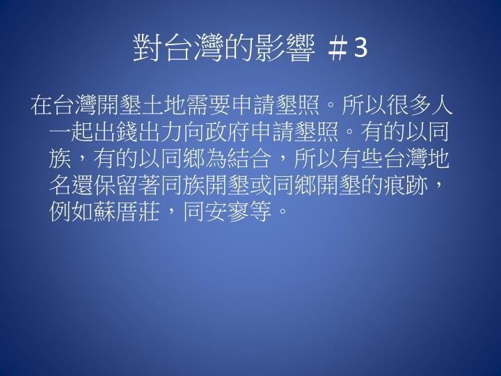 對台灣的影響