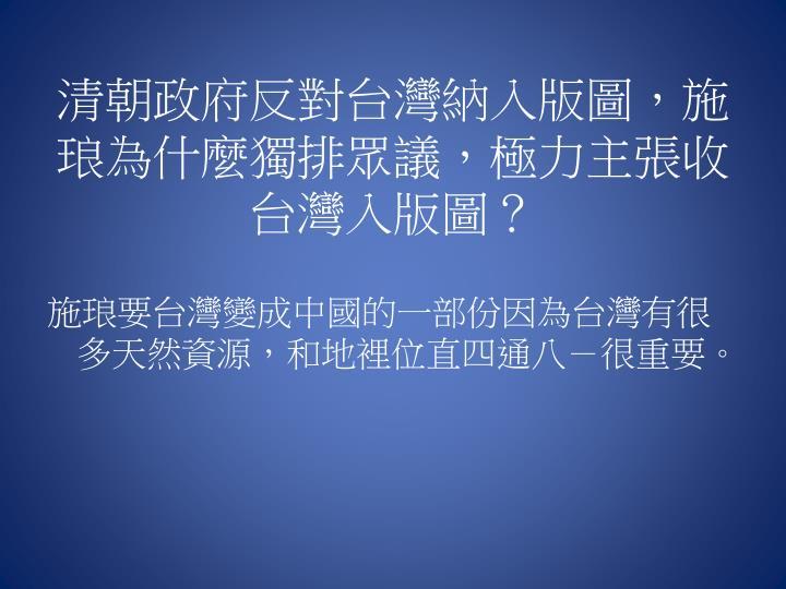 清朝政府反對台灣納入版圖,施琅為什麼獨排眾議,極力主張收台灣入版圖?