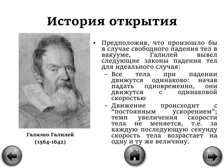 История открытия