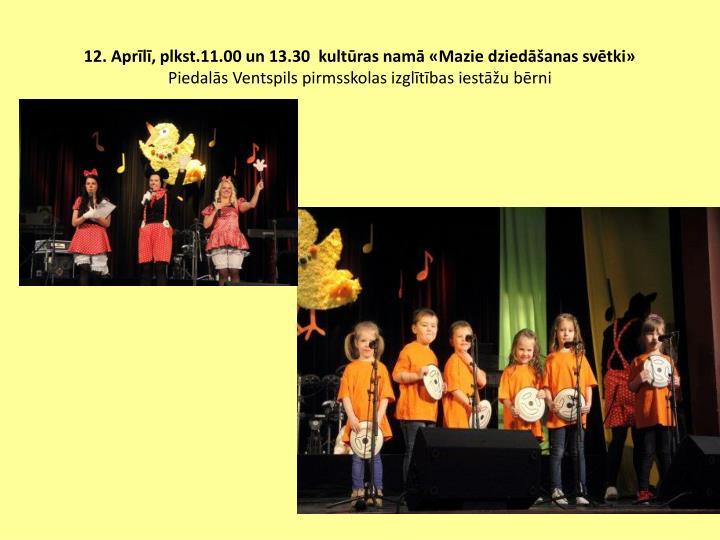 12. Aprīlī, plkst.11.00 un 13.30  kultūras namā «Mazie dziedāšanas svētki»