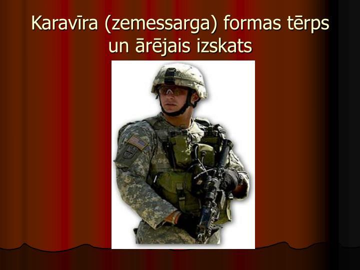Karavīra (zemessarga) formas tērps un ārējais izskats