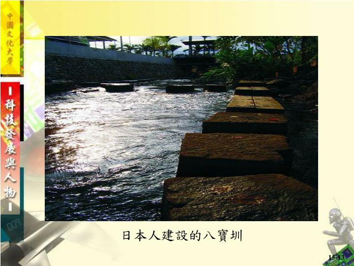 日本人建設的八寶圳
