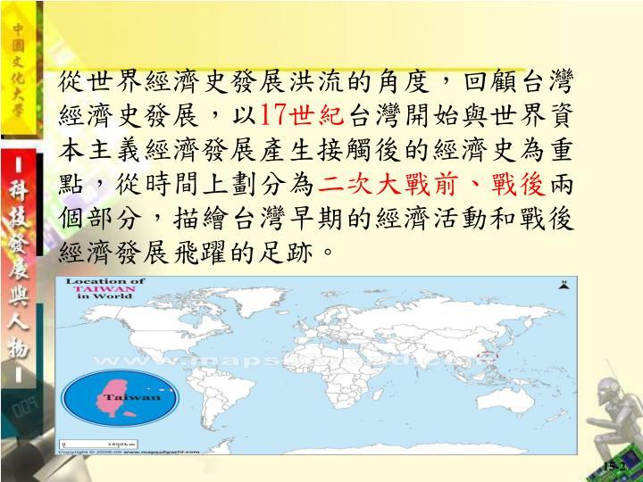 從世界經濟史發展洪流的角度,回顧台灣經濟史發展,以