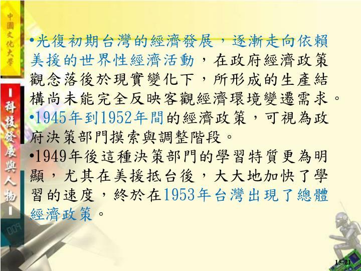 光復初期台灣的經濟發展,逐漸走向依賴美援的世界性經濟活動