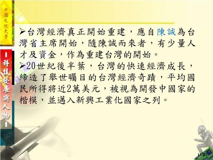 台灣經濟真正開始重建,應自