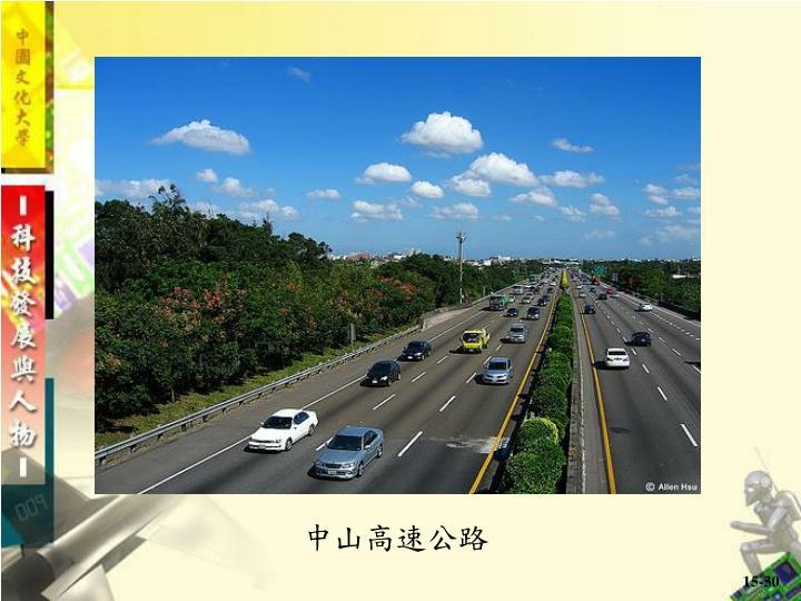 中山高速公路