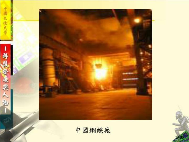 中國鋼鐵廠