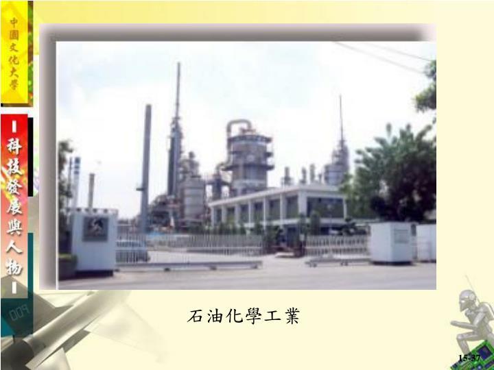 石油化學工業