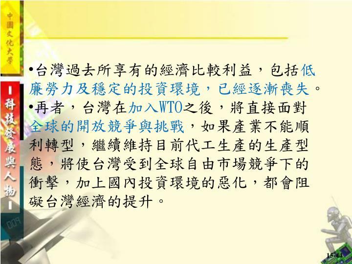 台灣過去所享有的經濟比較利益,包括