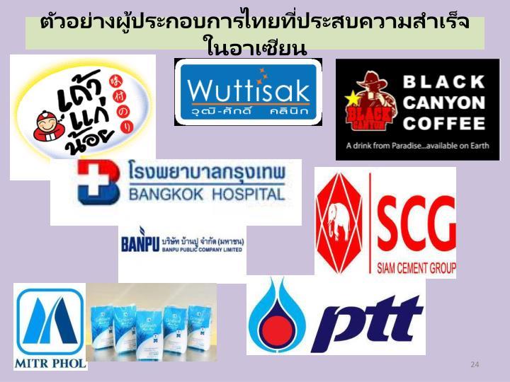 ตัวอย่างผู้ประกอบการไทยที่ประสบความสำเร็จในอาเซียน
